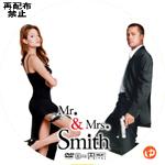 Mr.&Mrs. スミス DVDラベル