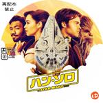 ハン・ソロ/スター・ウォーズ・ストーリー DVDラベル
