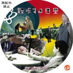 散歩する惑星 DVDラベル