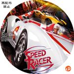 スピード・レーサー DVDラベル