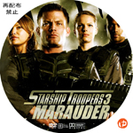 スターシップ・トゥルーパーズ3 DVDラベル