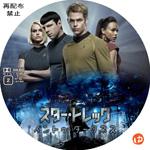 スター・トレック イントゥ・ダークネス DVDラベル