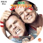 俺たちステップ・ブラザース -義兄弟- DVDラベル