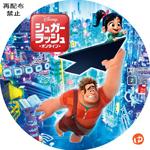シュガー・ラッシュ:オンライン DVDラベル