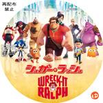シュガー・ラッシュ DVDラベル