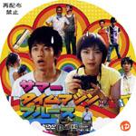 サマータイムマシン・ブルース DVDラベル