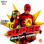 スーパー! DVDラベル