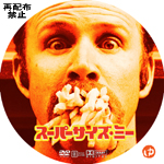 スーパーサイズ・ミー DVDラベル