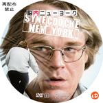 脳内ニューヨーク DVDラベル
