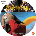 立喰師列伝 DVDラベル