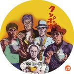 タンポポ DVDラベル