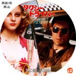 タクシードライバー DVDラベル