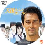 天国からのエール DVDラベル