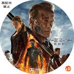 ターミネーター:新起動/ジェニシス DVDラベル