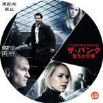ザ・バンク-堕ちた巨像- DVDラベル