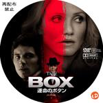 運命のボタン DVDラベル