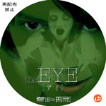 The EYE DVDラベル