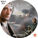 戦場のピアニスト DVDラベル
