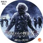 遊星からの物体X ファーストコンタクト DVDラベル
