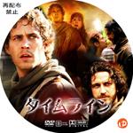 タイムライン DVDラベル