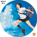 時をかける少女 DVDラベル