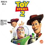 トイ・ストーリー2 DVDラベル