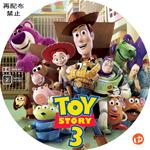 トイ・ストーリー3 DVDラベル