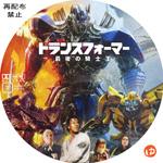 トランスフォーマー/最後の騎士王 DVDラベル