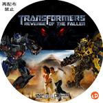 トランスフォーマー リベンジ DVDラベル