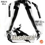 トランスポーター2 DVDラベル