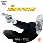 トランスポーター DVDラベル