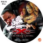 トリプルX ネクスト・レベル DVDラベル