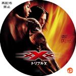 トリプルX DVDラベル