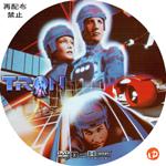 トロン DVDラベル