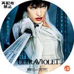 ウルトラヴァイオレット DVDラベル