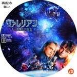 ヴァレリアン 千の惑星の救世主 DVDラベル