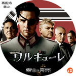 ワルキューレ DVDラベル