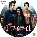 ほぼトワイライト DVDラベル