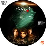 ベクシル 2077日本鎖国 DVDラベル