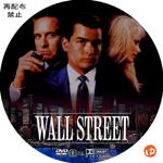 ウォール街 DVDラベル