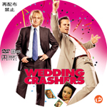 ウェディング・クラッシャーズ DVDラベル
