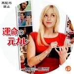 運命の元カレ DVDラベル
