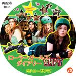 ローラーガールズ・ダイアリー DVDラベル