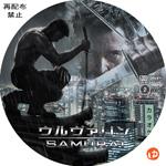 ウルヴァリン: SAMURAI DVDラベル