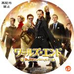 ワールズ・エンド 酔っぱらいが世界を救う! DVDラベル