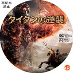 タイタンの逆襲 DVDラベル