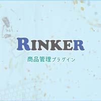 「Rinker」Amazon、楽天、ヤフーショッピングの商品リンク作成プラグイン [WordPress プラグイン]